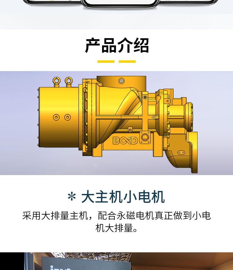 永磁低压螺杆空压机_3.jpg